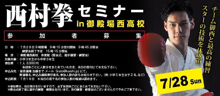 西村拳選手セミナーin御西 7月の巻 お申し込みは加藤まで!